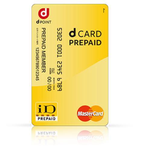 dカードプリペイドにドコモケータイ払いでチャージしてAmazonギフト券を購入