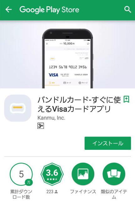 バンドルカードを利用してドコモケータイ払いでAmazonギフト券を購入