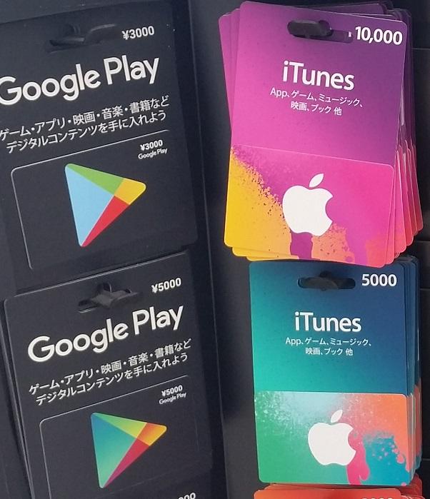 iTunesギフトコードやGooglePlayギフトコードも現金化できる