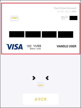 バンドルカードのアプリをインストール