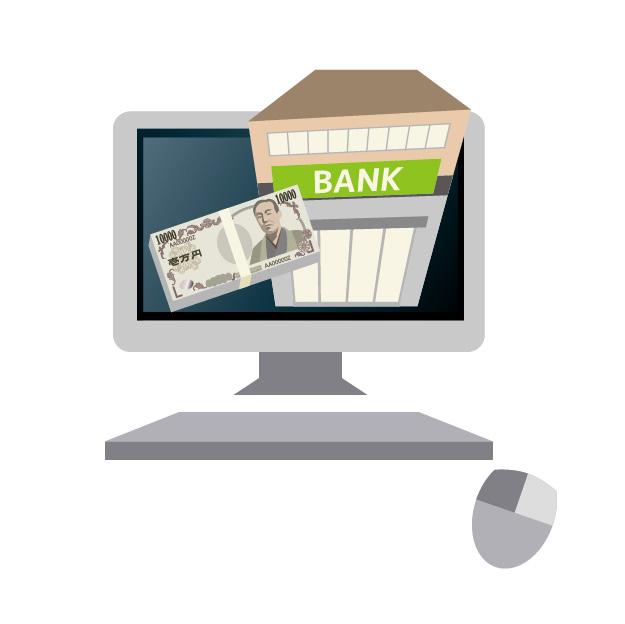 ネット銀行は即時に振込が反映される
