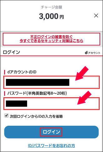 dアカウントIDとパスワードを入力してログイン