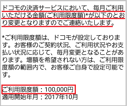 携帯キャリア決済の限度額10万円はありうる