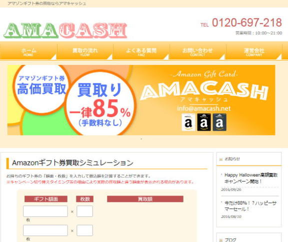 アマキャッシュはアマゾンギフト券の買取サイト