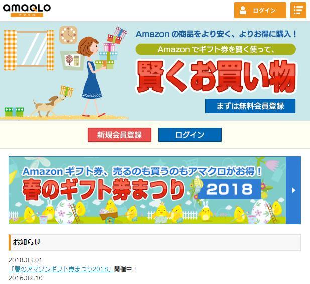 アマクロはアマゾンギフト券の売買サイト