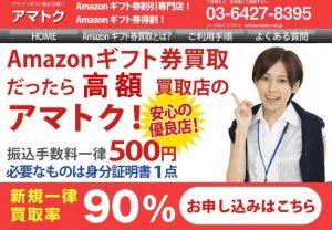 アマトクはアマゾンギフト券の買取サイト