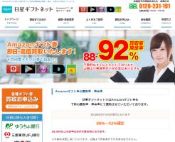 日星ギフトはアマゾンギフト券の買取サイト