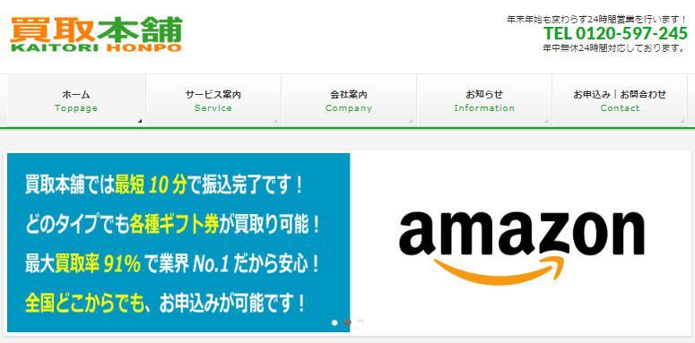 アマゾンギフト券の買取サイトの買取本舗の特徴