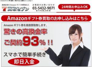 買取セブンはアマゾンギフト券の買取サイト