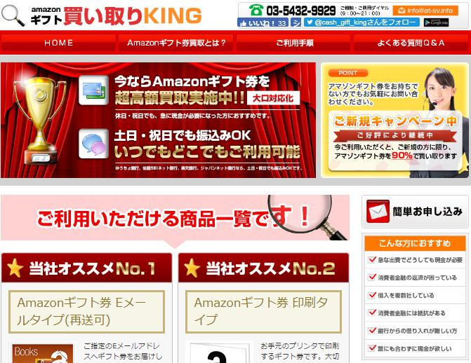 amazonギフト券の買取サイトのギフト買取KINGの詳細