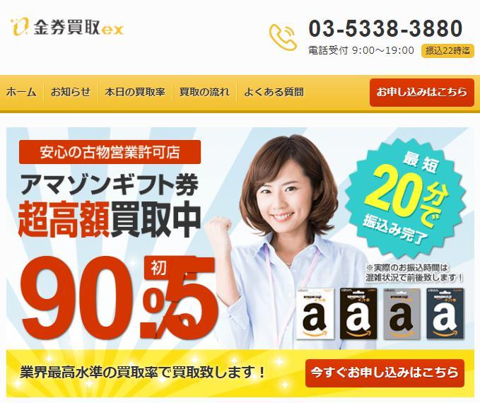 金券買取EXはアマゾンギフト券の買取サイト