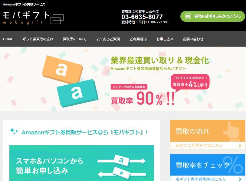 モバギフトはアマゾンギフト券の買取サイト