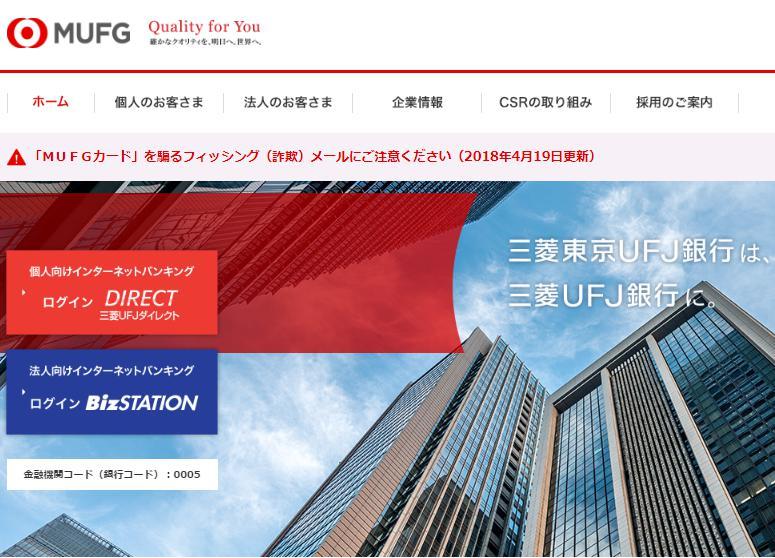 ネットバンク口座の三菱UFJ銀行