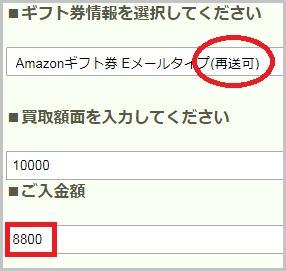 再送可のAmazonギフト券の買取価格