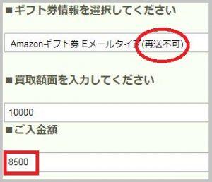 再送不可のAmazonギフト券の買取価格