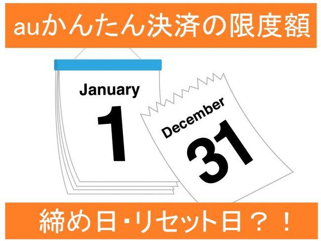 auかんたん決済の限度額・締め日・リセット日