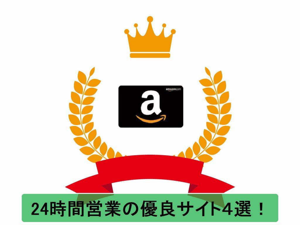 24時間営業のアマゾンギフト券の優良買取サイト