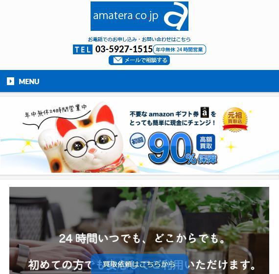 Amazonギフト券の買取サイトのアマテラ