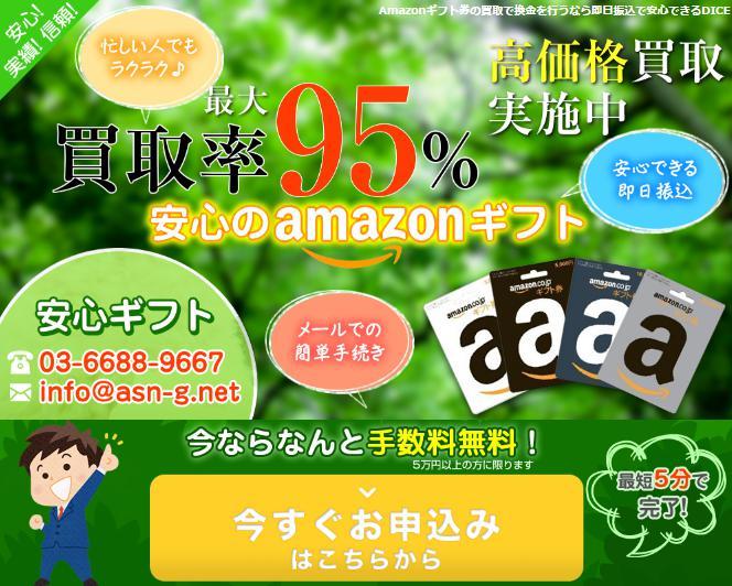 Amazonギフト券の買取サイトの安心ギフト