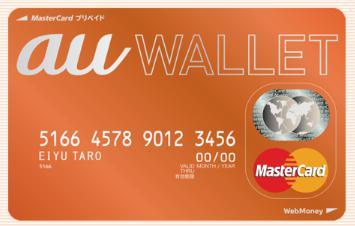 auウォレットプリペイドカードを使って現金化