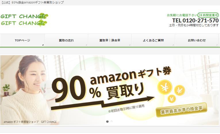 24時間営業のアマゾンギフト券の買取サイトのギフトチェンジ