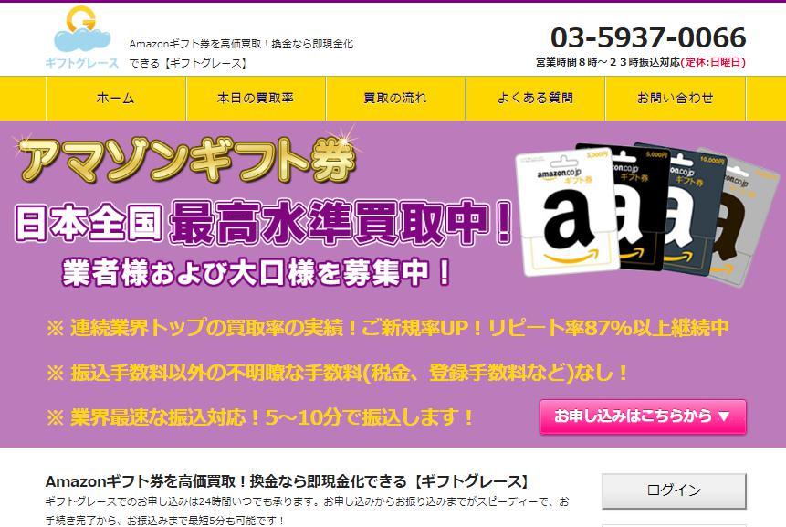 ギフトグレースはオススメのアマゾンギフト券の買取サイト