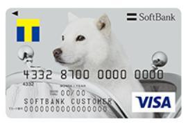 ソフトバンクカードで携帯決済を現金化