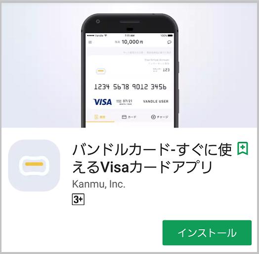 バンドルカードアプリでアマゾンギフト券を購入し買取サイトで現金化