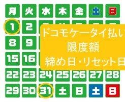 ドコモケータイ払いの限度額・締め日・リセット日