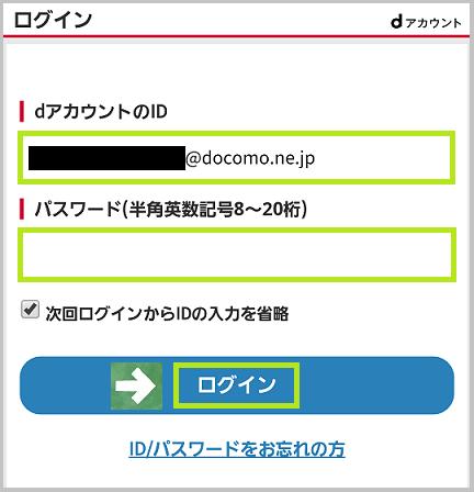 dアカウントとパスワードを入力しログイン