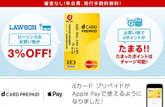 dカードプリペイドでAmazonギフト券を購入し現金化