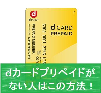 dカードプリペイドがない人のドコモケータイ払い現金化の方法