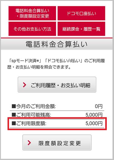 ドコモケータイ払いの限度額の確認画面