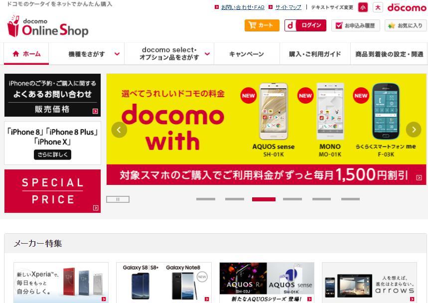 ドコモオンラインショップでiTunesギフトを購入して現金化
