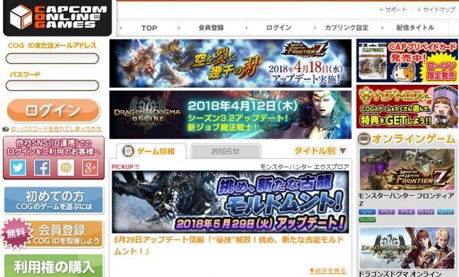 ドコモケータイ払いが使えるサイトのカプコンオンラインゲームズ