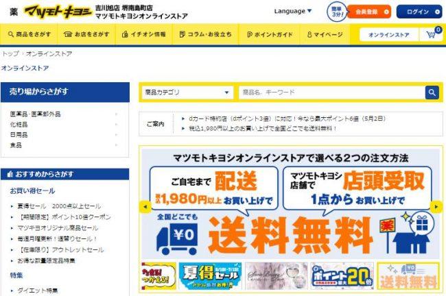 auかんたん決済が使える通販サイトのマツモトキヨシ