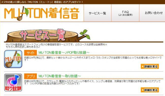 auかんたん決済が使えるサイトのMU-TON