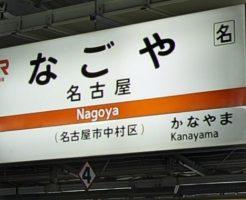 名古屋のクレジットカード現金化業者