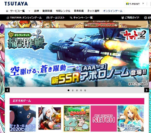 auかんたん決済が使えるサイトのTSUTAYAオンラインゲーム