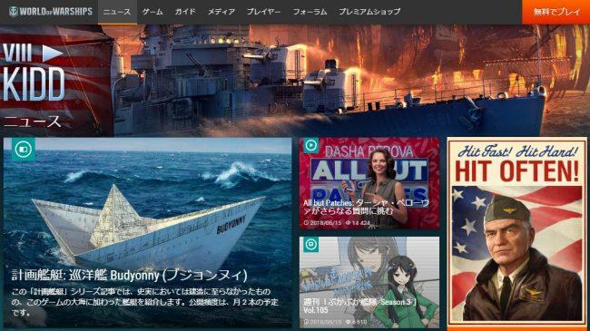 auかんたん決済が使えるサイトのWorld of Warships