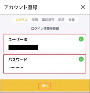 バンドルカードのアカウント登録