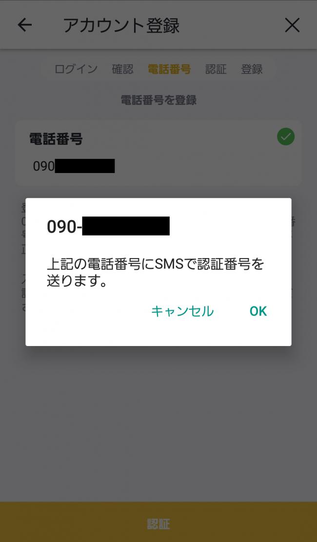 バンドルカードのSMS認証を行う