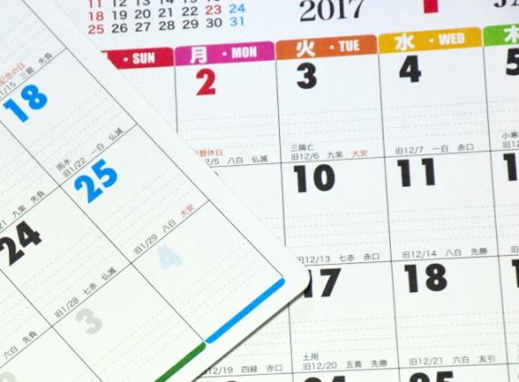 アマタウンの土日祝日も振込可能な条件