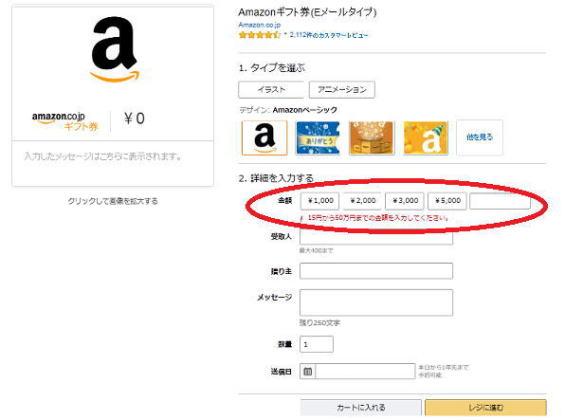amazonギフト券の購入金額を入力