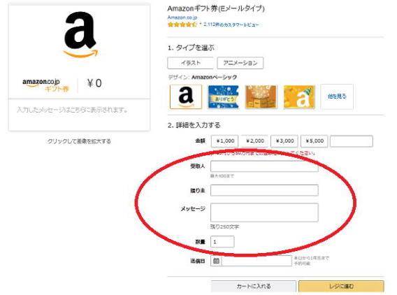 amazonギフト券の送付先メールアドレスの入力
