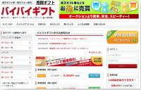 アマゾンギフト券の販売サイトのバイバイギフト