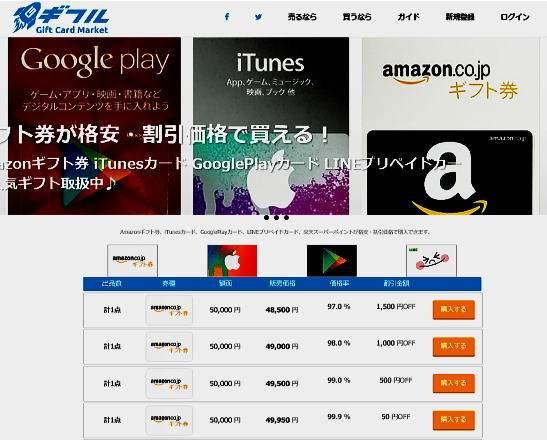 amazonギフト券の売買(取引)サイトのギフル