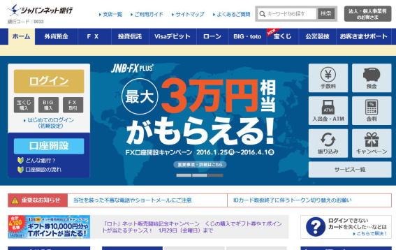 ジャパンネット銀行の公式