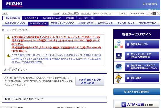 ネットバンクのみずほ銀行ダイレクト