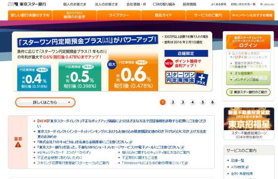 ネットバンクの東京スター銀行